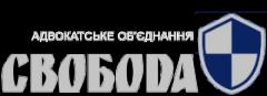 """Логотип Адвокатського об'єднання """"Свобода"""""""